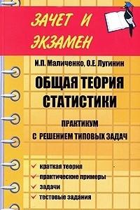 Общая теория статистики. Практикум с решением типовых задач