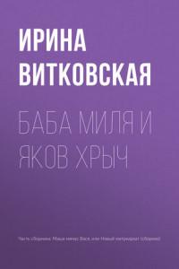 Баба Миля и Яков Хрыч