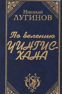 По велению Чингисхана. Книги 1 и 2