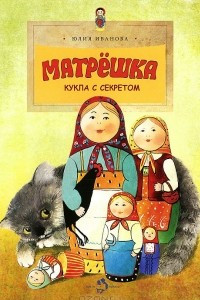 Матрёшка. Кукла с секретом