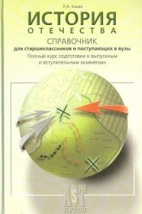 История Отечества. Справочник для старшеклассников и поступающих в вузы