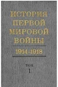 История Первой мировой войны 1914—1918 гг. В 2 томах