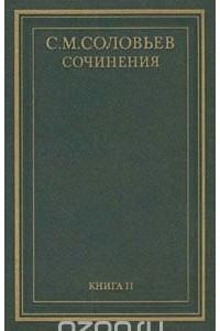 История России с древнейших времен. Сочинения в 18 книгах. Книга 2 (том 3 и 4)