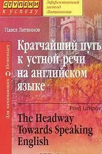 Кратчайший путь к устной речи на английском языке / The Headway Towards Speaking English