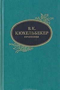 В. К. Кюхельбекер. Сочинения