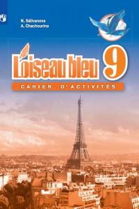 Французский язык. Второй иностранный язык. Сборник упражнений. 9 класс