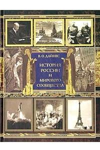 История России и мирового сообщества. Хроника событий