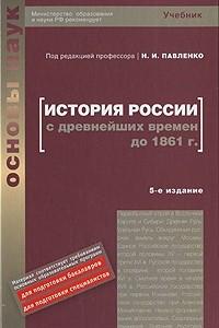 История россии с древнейших времен до 1861 г. (с картами) 5-е изд. учебник для вузов