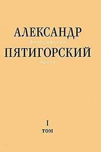Александр Пятигорский. Философская проза. Том 1. Философия одного переулка