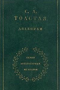 С. А. Толстая. Дневники в двух томах. Том 1