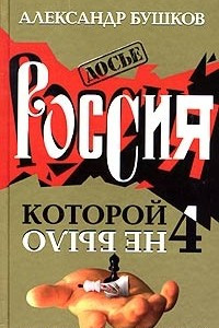 Россия, которой не было - 4. Блеск и кровь гвардейского столетия