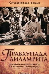 Прабхупада-лиламрита. В 4 томах. Том 2