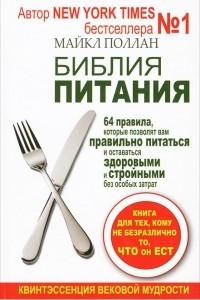 Библия питания. 64 правила, которые позволят вам правильно питаться и оставаться здоровыми и стройными без особых затрат