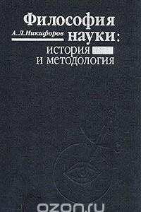 Философия науки: история и методология