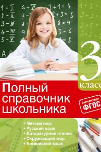Полный справочник школьника: 3-й класс