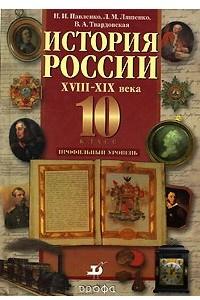 История России XVIII-XIX века. 10 класс. Профильный уровень