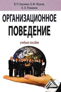 Организационное поведение: современные аспекты трудовых отношений