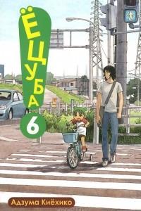 Ёцуба! Том 6