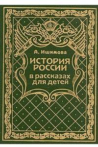 История России в рассказах для детей. В шести томах. Том 6