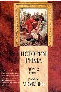 История Рима. Том 2. Книга 4. От битвы при Пидне до смерти Суллы