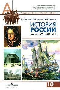 История России. Конец XVII-XIX век. 10 класс