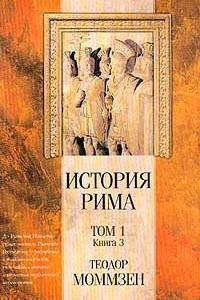 История Рима. Том 1. Книга 3. До битвы при Пидне