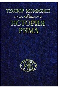История Рима. Том II