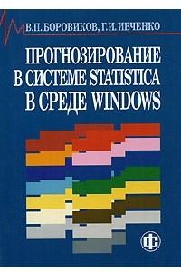 Прогнозирование в системе Statistica в среде Windows. Основы теории и интенсивная практика на компьютере