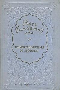 Расул Гамзатов. Стихотворения и поэмы