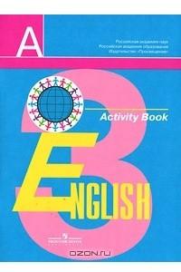 English 3: Activity Book / Английский язык. 3 класс. Рабочая тетрадь