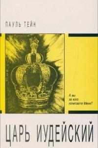 Царь Иудейский