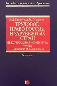 Трудовое право России и зарубежных стран. Международные нормы труда