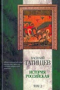 История российская. В трех томах. Том 2