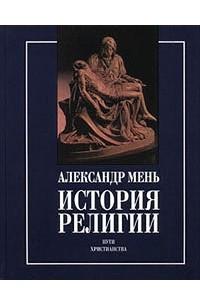 История религии. В двух книгах. Книга 2. Пути христианства