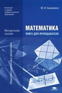 Математика. Книга для преподавателя