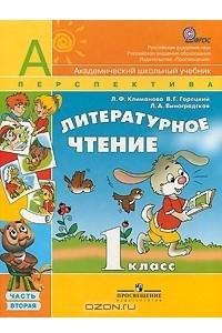 Литературное чтение. 1 класс. В 2 частях. Часть 2