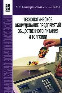 Технологическое оборудование предприятий общественного питания и торговли