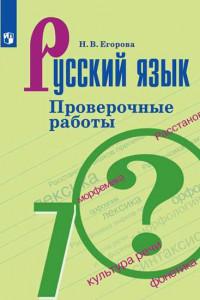 Русский язык. Проверочные работы. 7 класс