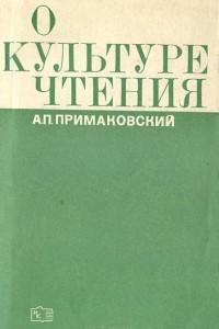 О культуре чтения
