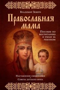 Православная мама