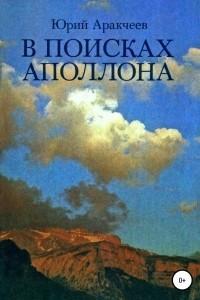 В поисках Аполлона