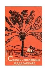 Сказки и пословицы Мадагаскара