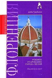 Флоренция. Роковое очарование города лилий