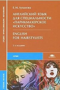 Английский язык для специальности