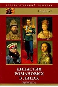 Династия Романовых в лицах