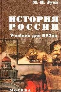 История России: Учебник для вузов