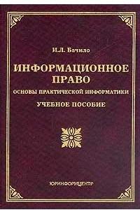 Информационное право. Основы практической информатики. Учебное пособие