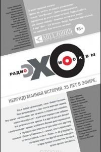 Эхо Москвы. Непридуманная история. 25 лет в эфире