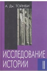 Арнольд Тойнби. Исследование истории. В трех томах. Том 2