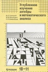Углубленное изучение алгебры и математического анализа. Методические рекомендации и дидактические материалы. Пособие для учителя